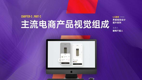 【UI进阶】-主流电商产品视觉组成