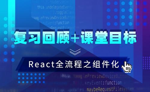 React-复习回顾+课堂目标—JS.React框架全流程之组件化