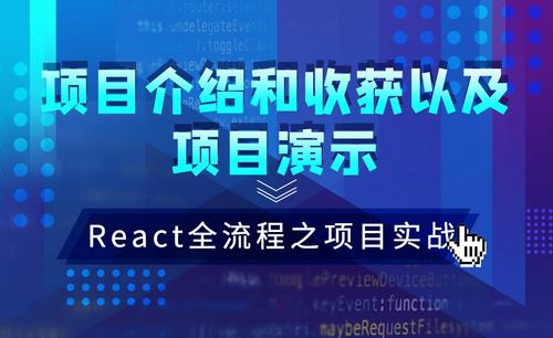 React-项目介绍和收获以及项目演示—JS.React框架全流程之项目实战