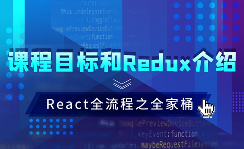 React-课程目标和Redux介绍—JS.React框架全流程之全家桶