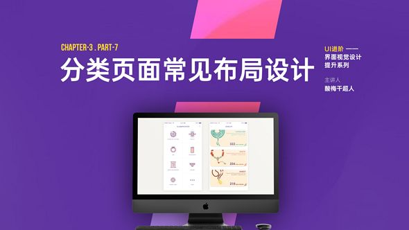 【UI进阶】-商品分类页面常见布局设计