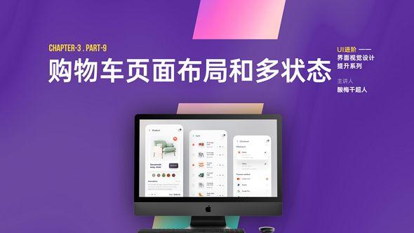 【UI进阶】-购物车页面布局