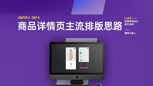 【UI进阶】-主页头部和广告位设计