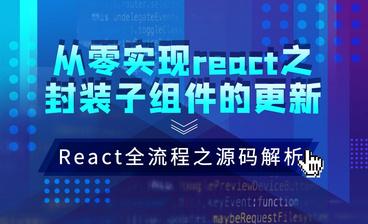 React-课程介绍和目标—JS.React框架全流程之基础篇