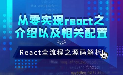 React-介绍以及相关配置—JS.React框架全流程之源码分析