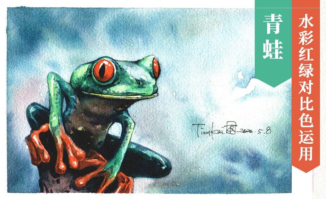 水彩-红绿对比色的运用《青蛙》