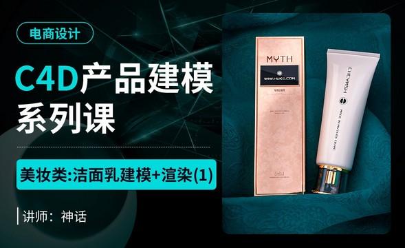 C4D+OC-美妆类:洁面乳建模+渲染(1)-C4D产品建模系列课