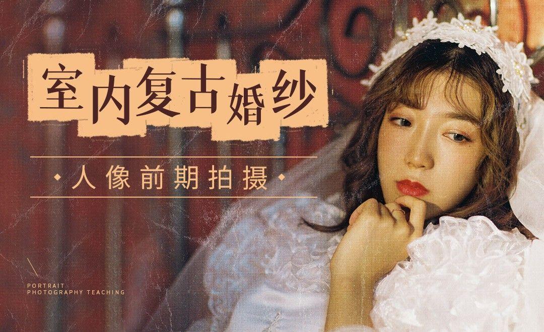 室内复古婚纱人像前期拍摄