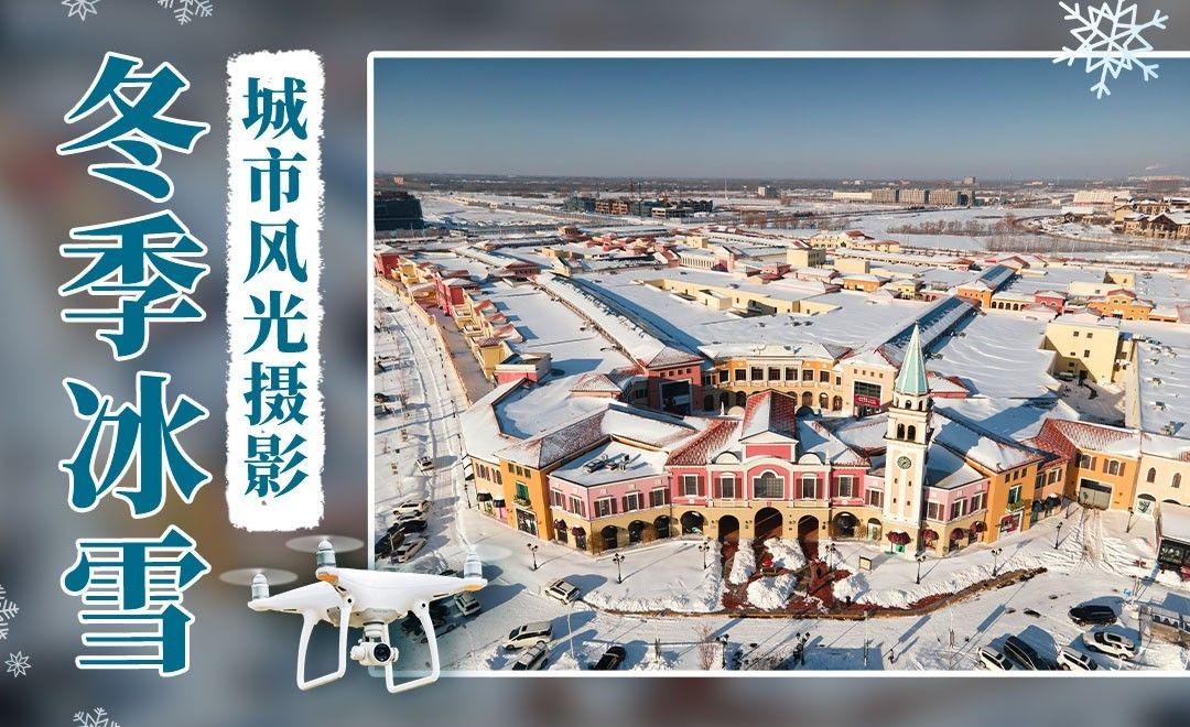 无人机冬季城市风光拍摄技巧