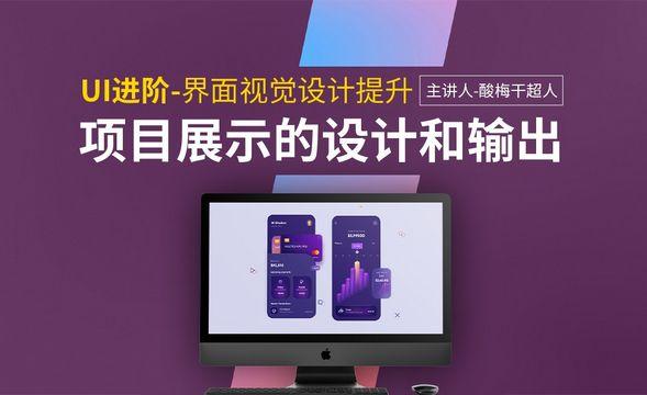 【UI进阶】-项目展示的设计和输出