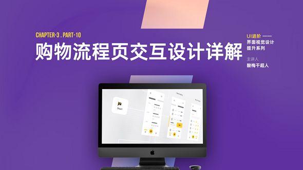 【UI进阶】-购物流程页面的交互和设计详解