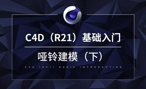 C4D-哑铃建模(下)