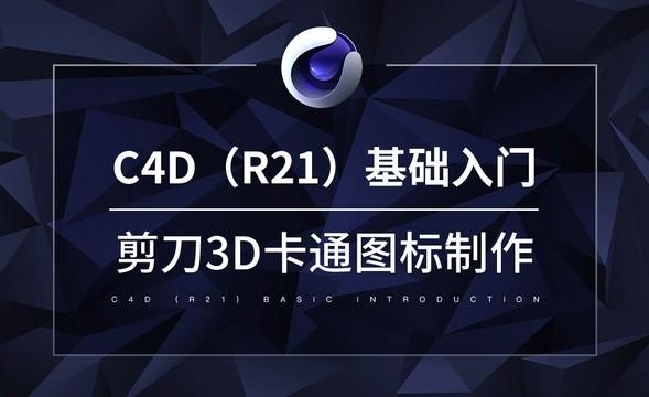 C4D-剪刀3D卡通图标制作