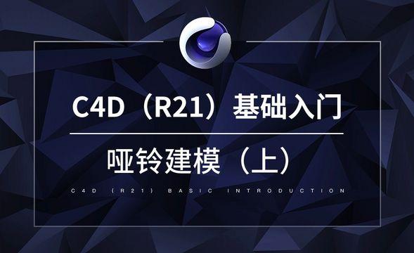 C4D-哑铃建模(上)