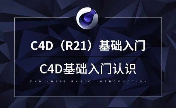 C4D-C4D基础入门认识