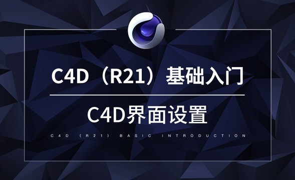 C4D-C4D界面设置