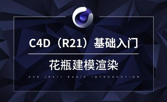 C4D-花瓶建模渲染