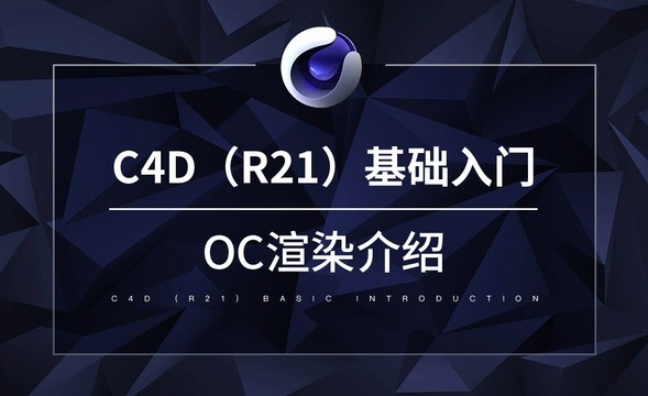 C4D-OC渲染介绍