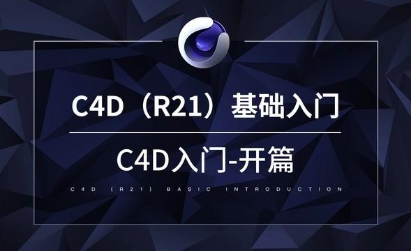 C4D-C4D入门-开篇