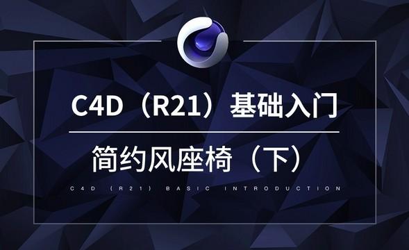 C4D-简约风座椅(下)