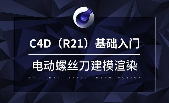 C4D-电动螺丝刀建模渲染