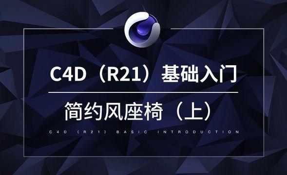 C4D-简约风座椅(上)
