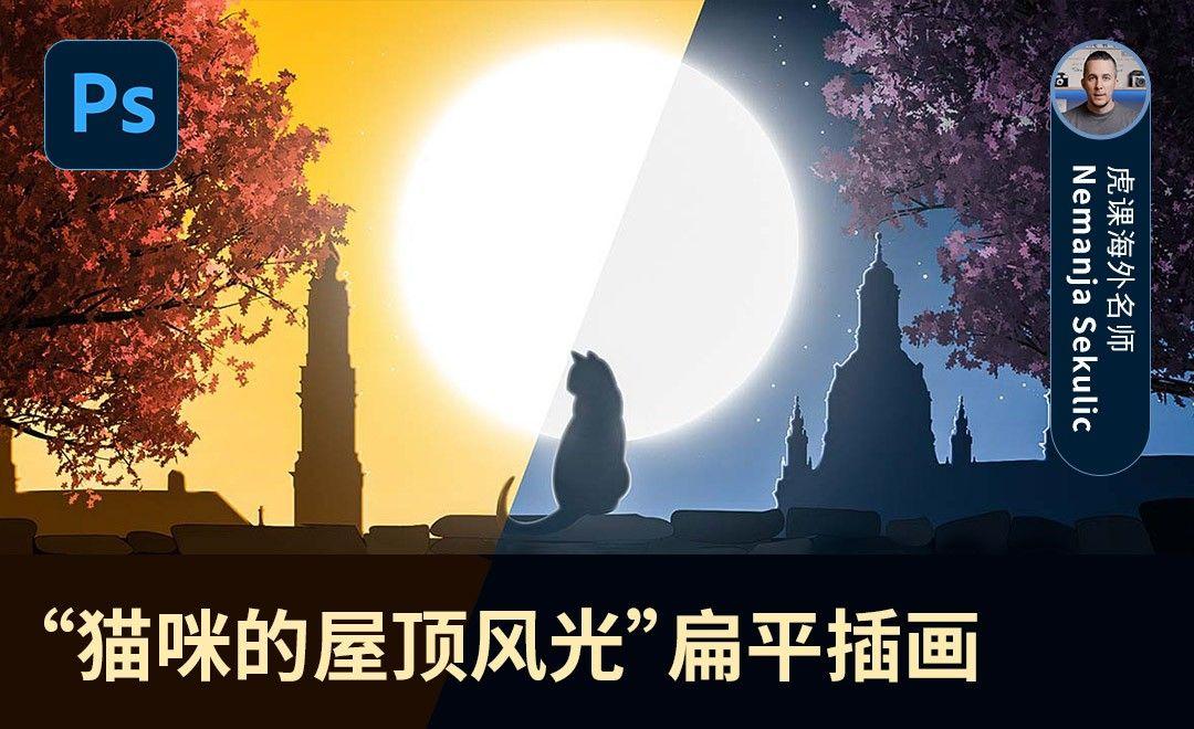 """PS-""""猫咪的屋顶风光""""扁平插画"""