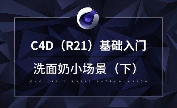C4D-洗面奶小场景(下)