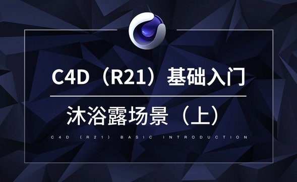 C4D-沐浴露场景(上)