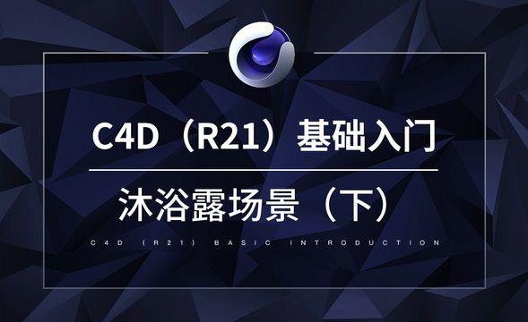 C4D-沐浴露场景(下)