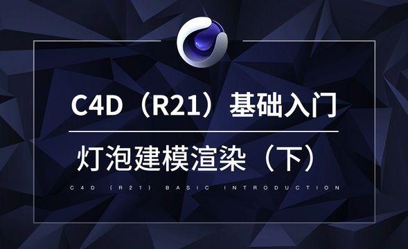 C4D-灯泡建模渲染(下)