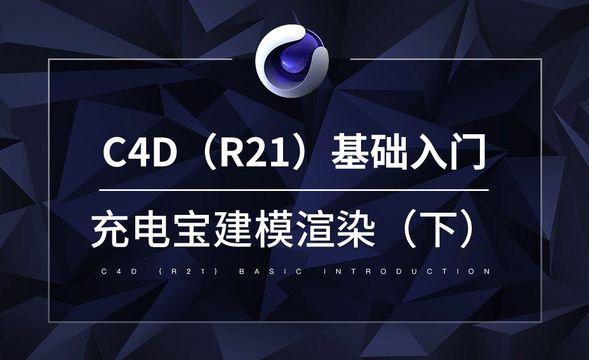 C4D-充电宝建模渲染(下)