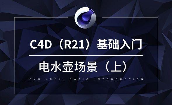 C4D-电水壶场景(上)