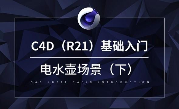 C4D-电水壶场景(下)