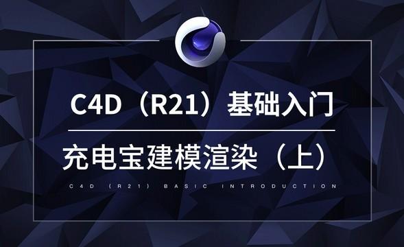 C4D-充电宝建模渲染(上)