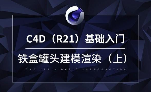 C4D-铁盒罐头建模渲染(上)