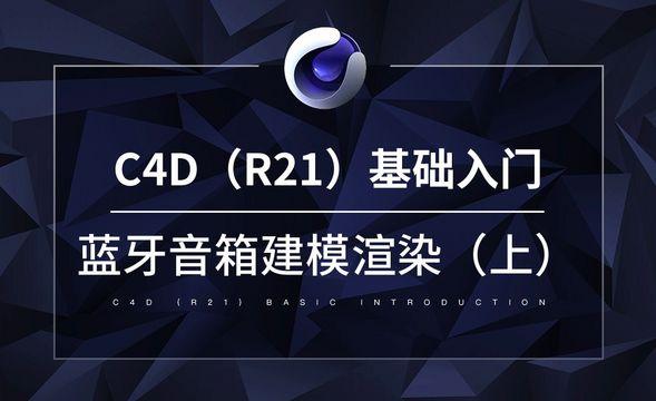 C4D-蓝牙音箱建模渲染(上)
