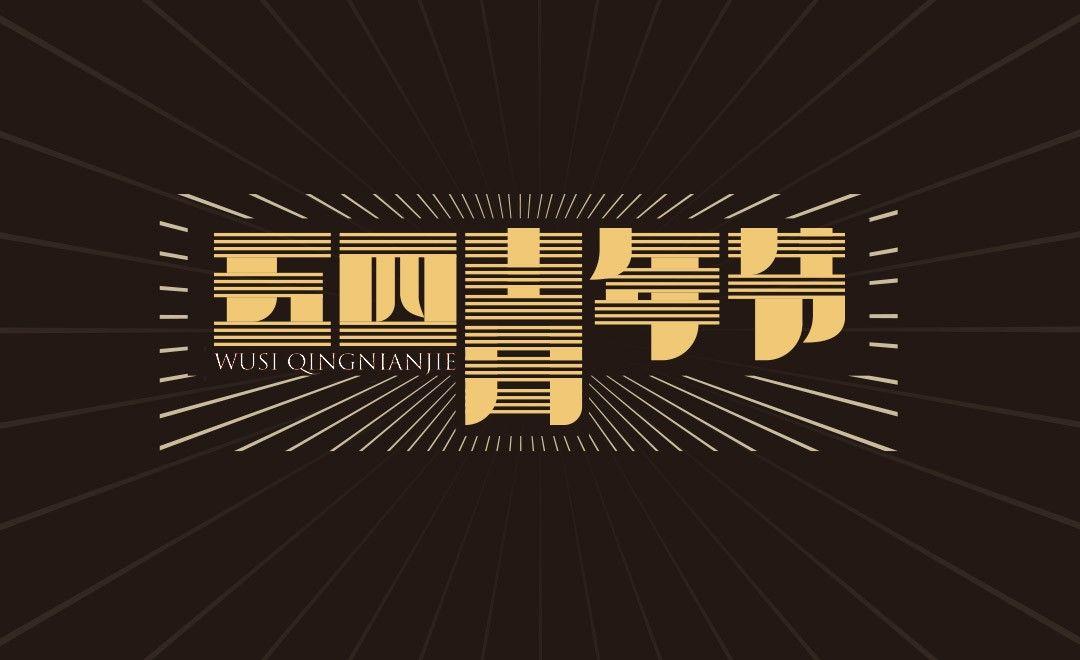 AI-「五四青年节」民国风字体设计