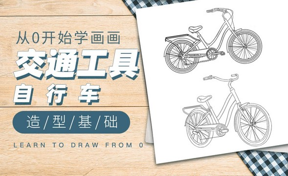 PS-造型基础交通工具篇-自行车