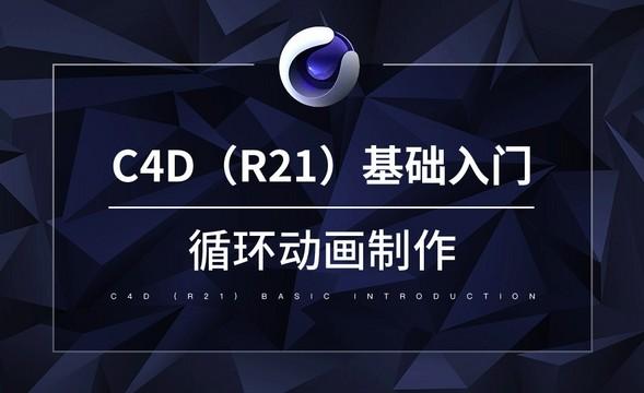 C4D-循环动画制作