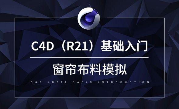 C4D-窗帘布料模拟