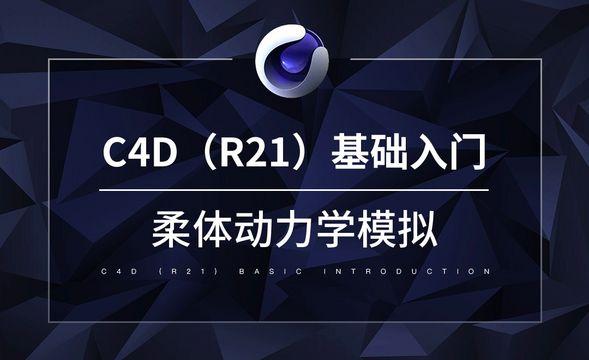 C4D-柔体动力学模拟