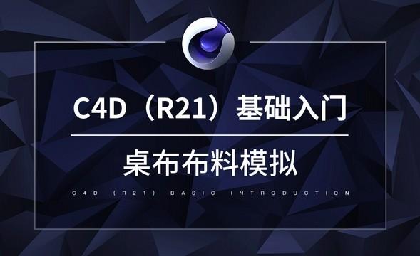 C4D-桌布布料模拟