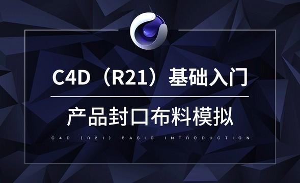 C4D-产品封口布料模拟