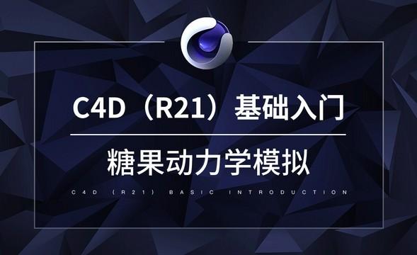 C4D-糖果动力学模拟