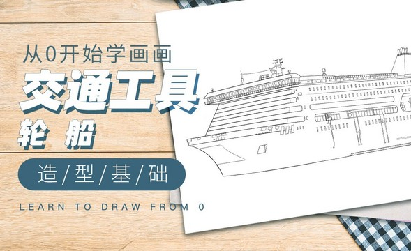 PS-造型基础交通工具篇-轮船
