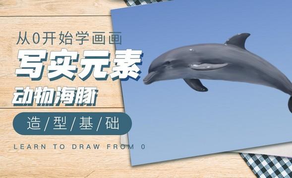 PS-插画小元素-海豚的绘制