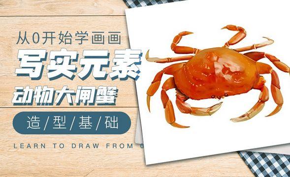 PS-插画小元素-螃蟹的绘制