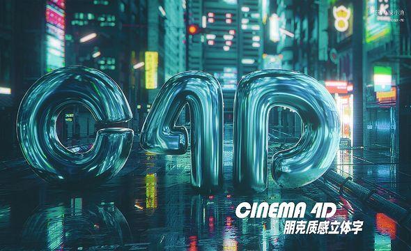 C4D+OC-C4D字母朋克场景海报