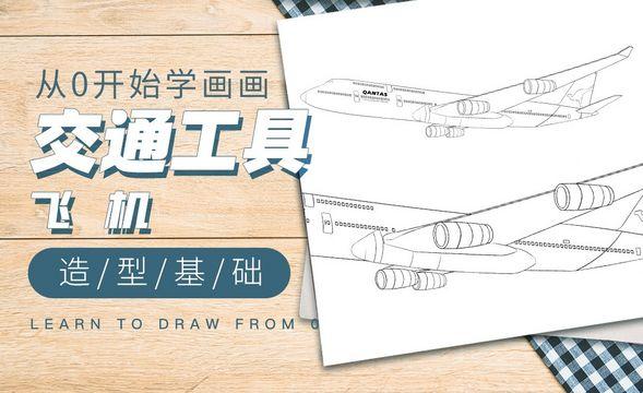 PS-造型基础交通工具-飞机
